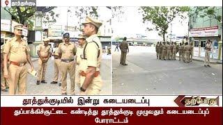 Violent Sterlite Protest: Bandh and Buses Strike today in Thoothukudi | #Sterlite  #Thoothukudi
