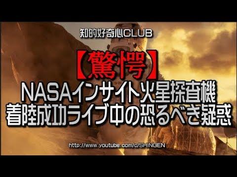 【驚愕】NASAインサイト探査機 火星着陸成功ライブ中の恐るべき疑惑 901