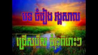 Rang kasal song, khmer Romvong collection3 .mp4
