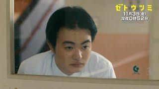 11月3日(金)深夜0時52分放送】 関西の高校生、内海想(高杉真宙)と瀬戸...