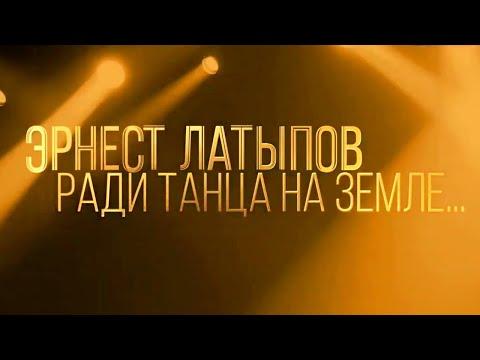 Солисты XXI века. Эрнест Латыпов