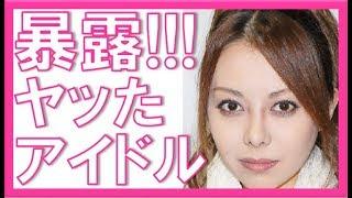 濱松恵がアイドル達との行為を生々しく暴露!初体験はジャニーズの〇〇! 濱松恵 検索動画 29