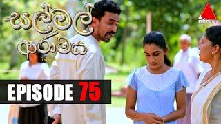 සල් මල් ආරාමය | Sal Mal Aramaya | Episode 75 | Sirasa TV Thumbnail