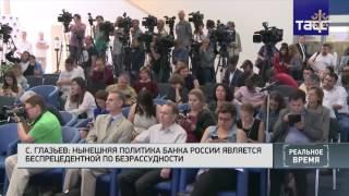 Сергей Глазьев: ЦБ ведет Россию к катастрофе [Жестко о важном]