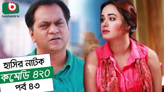 Dom Fatano Hashir Natok - Comedy 420 | EP - 43 | Mir Sabbir, Ahona, Siddik