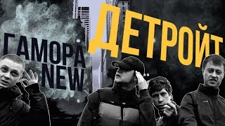 Премьера!!! Гамора - Детройт [Official Clip]