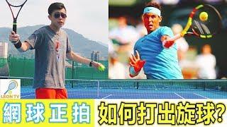 【 網球 初階教學】正拍-如何打出旋球|Leon 教網球