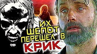 Шепчущиеся Были в 8 Сезоне Ходячих Мертвецов! Намёки / TheTalkingBro