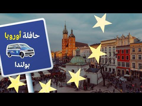 حافلة أوروبا.. للقاء الناخبين الأوروبيين  - نشر قبل 4 ساعة