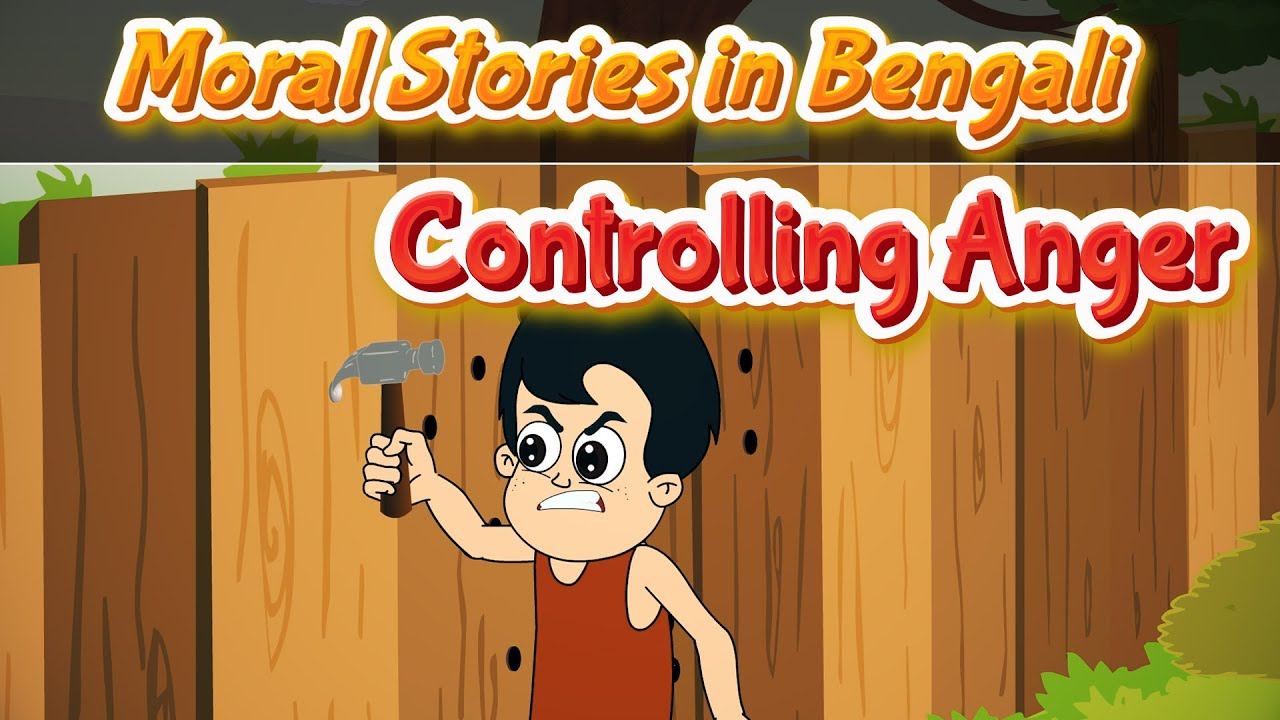 Controlling Anger Story Bengali | Moral Stories in Bangla | Bedtime Stories | Pebbles Kids Stories