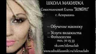 Школа макияжа Севостьяновой Елены