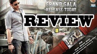 Aagadu Movie Review - Mahesh Babu, Tamanna, Srinu Vaitla