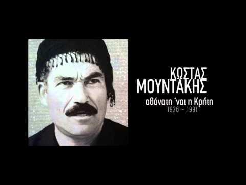 Ο θάνατος του λυράρη - Κώστας Μουντάκης