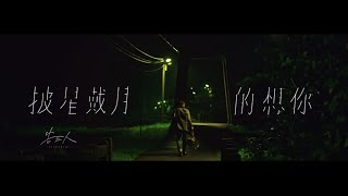 告五人 Accusefive 【披星戴月的想你】Official Music Video