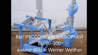 Wyprostowac pimi ВШ70-300
