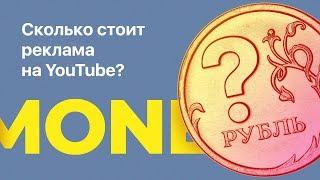Сколько стоит реклама на YouTube?