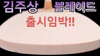메리크리스마스 김주상 블레이드 소개&라켓손질방법…