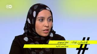 الزوجة الثانية لطالب لجوء سوري: