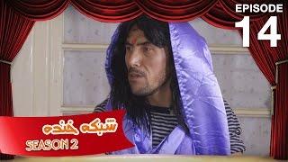 Shabake Khanda - Season 2 - Ep.14 / شبکه خنده - فصل دوم - قسمت چهاردهم