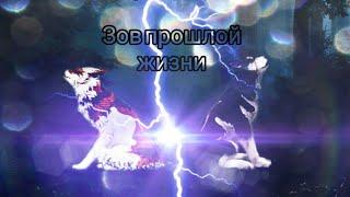 //зов прошлой жизни// {сериал} 1 серия