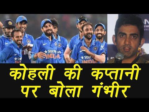 Champions Trophy 2017: Gautam Gambhir reacts on Virat Kohli's captaincy | वनइंडिया हिंदी