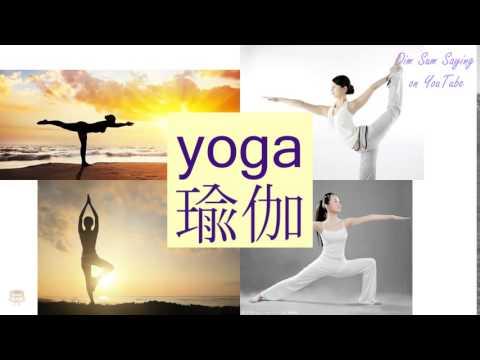 """YOGA"" in Cantonese (瑜伽) - Flashcard"