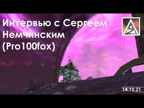 Интервью с Сергеем Немчинским