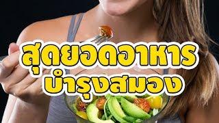 9 อาหารบำรุงสมองควรกินทุกวัน เพิ่มความจำ ร่างกายแข็งแรง ห่างไกลโรคร้าย