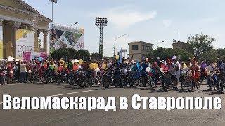 Веломаскарад в Ставрополе