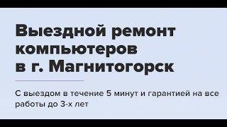 Выездной ремонт компьютеров в г Магнитогорск