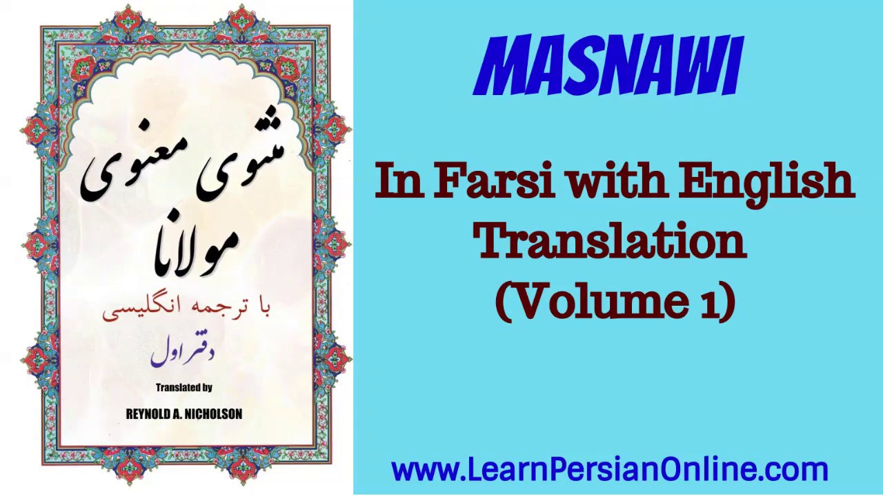 Masnawi Rumi In Farsi With English Translation Part 18 How The