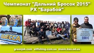 New Record - Casting carp fishing rods - Sport Fishing in Ukraine - Чемпіонат ''Дальній Кидок 2015''