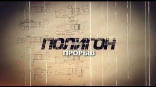 """Полигон / Т-90 СМ """"Прорыв"""""""