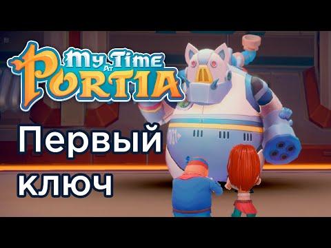 Первый ключ - My Time At Portia #30