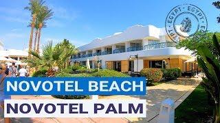 Полный обзор отелей Novotel Beach 5 и Novotel Palm 5 Шарм эль Шейх Египет