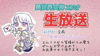 [LIVE] 【Live#2】女神エルミナの雑談配信! ~女神へのラブレター~