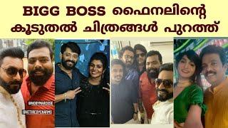 Bigg Boss Malayalam ഫൈനലിന്റെ കൂടുതൽ ചിത്രങ്ങൾ പുറത്ത് Live Update from Bigg Boss Malayalam Season 3