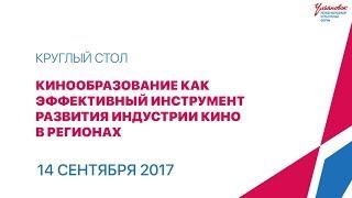 МКФ2017   Кинообразование как эффективный инструмент развития индустрии кино в регионах