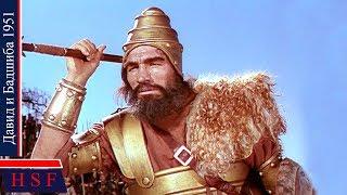 Воин влюбился в чужую жену! Дaвид и Бaдшибa | Библейские сказания, Исторические христианские фильмы
