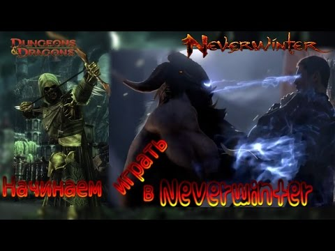 Видео Как нужно начинать играть в Neverwinter онлайн...