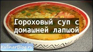 Рецепт Гороховый суп сдомашней лапшой