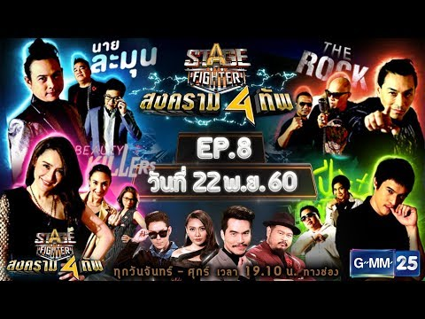 Stage Fighter สงคราม 4 ทัพ [EP.8] วันที่ 22 พ.ย. 60