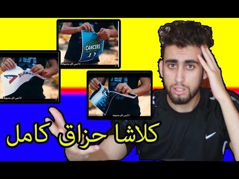 Sherif - Bdit Man Walo [Official Music Video] Reaction كلاشا كلشي