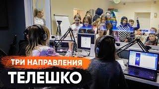 ТЕЛЕШКО. Сколько стоит обучение в Детской школе телевидения.