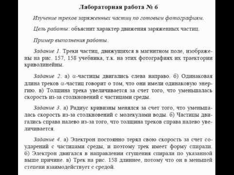 ГДЗ решебник по физике 9 класс Перышкин А.В., Гутник Е.М. М.:Лабораторные работы. Задание: 6