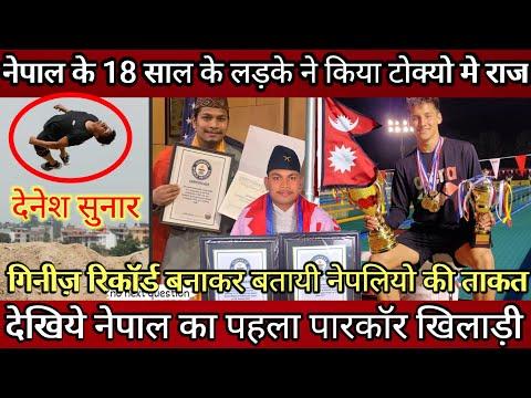 नेपाल के 18 साल के लड़के जीता टोकियो ओलंपीक्स मे गोल्ड । Nepal Parkour player make Guinness record