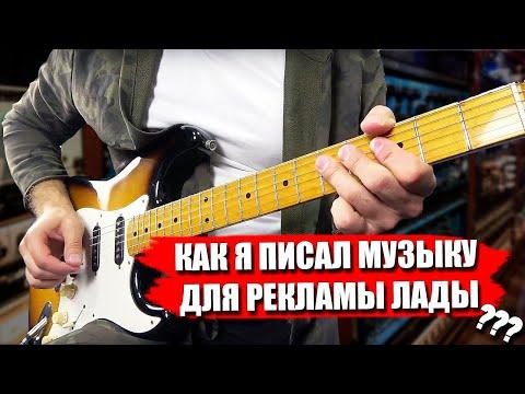 Lada xray музыка из рекламы