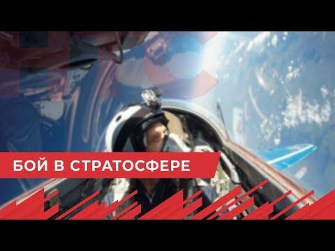 НТС Севастополь: МиГ-31 долетели до ближнего космоса