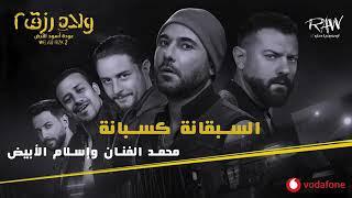 اغنية السبقانه كسبانة غناء محمد الفنان واسلام الابيض من فيلم ولاد رزق 2