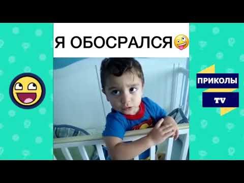 ПРИКОЛЫ АВГУСТ 2018 смешное видео ржака #1